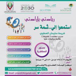 إدارة التعليم تكرم ثانوية الأمير سلطان على تميزها في رعاية صحتي وغذائي