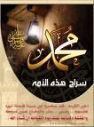 """المسلمون يتأهبون لمواجهة ثقافية جديدة .. هولندا تعتزم بث فيلم \""""إباحي\"""" عن زوجات النبي الكريم"""