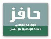 حافز : من يسافر خارج السعودية لمدة شهرين ممنوع الإعانة