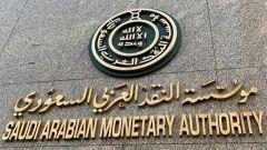 """""""النقد"""": قيمة مبادرات دعم تمويل القطاع الخاص تجاوزت 51 مليار ريال"""