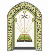 وزارة الشؤون الإسلامية تنهي إجراءات تثبيت شاغلي الوظائف المؤقتة