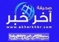 صحيفة (آخر خبر) السعودية تعلن افتتاحها اليوم الجمعة