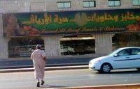 """مخابز وحلويات """"دانة الأرياف"""" تفتتح فرعها الجديد بطريق الملك فهد غدا"""