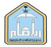 فتح باب التسجيل والقبول في برامج الانتساب المطور بجامعة الإمام محمد بن سعود