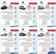 """""""التجارة"""": استدعاء أكثر من 5 آلاف سيارة """"كيا"""" لخلل في كهرباء مفتاح المصابيح الخلفية"""