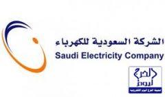 """""""السعودية للكهرباء"""" تُطلق مشروع تحديث بيانات المشتركين"""