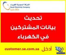 الشركة السعودية للكهرباء تطلق أضخم حملة لتحديث بيانات المشتركين