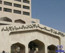 إنشاء لجنة لمكافحة الفساد بوزارة الشؤون الإسلامية والأوقاف