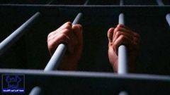 السجن عامين و 200 جلدة لشاب اختلى بفتاة عدة مرات وضبطته الهيئة متلبساً