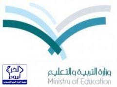 التربية : لا توزيع للبديلات هذا الأسبوع وتوجيه المعلمات وفق المفاضلة