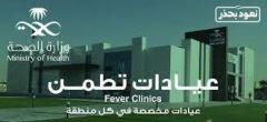 """""""الصحة"""": 565 ألف مواطن ومقيم استفادوا من عيادات """"تطمن"""" ومراكز """"تأكد"""""""