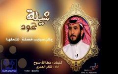 ابن الخرج وشاعر المليون يصدر شيلة (جود) بأداء المنشد العمري