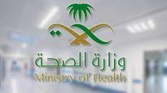 """""""الصحة"""" توضح تفاصيل حالات الإصابة الجديدة بـ""""كورونا"""" المسجلة في المملكة"""