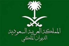 الديوان الملكي: وفاة الأمير عبدالعزيز بن عبدالله بن عبدالعزيز بن تركي