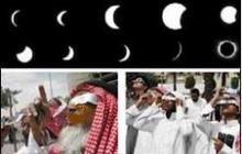 كسوف كلي للشمس وخسوف للقمر يرى في محافظة الخرج بمشيئة الله