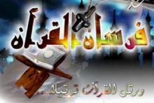 """نسخة إسلامية من """"ستار أكاديمي"""""""
