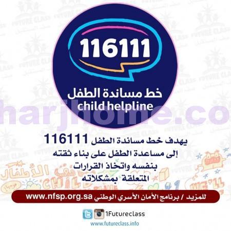 حملة خط مساندة الطفل بمدارس تعليم الخرج الخرج اليوم