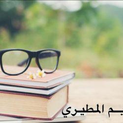 التخطيط لمناهج ما قبل المدرسة لتكوين شخصية الطفل المسلم