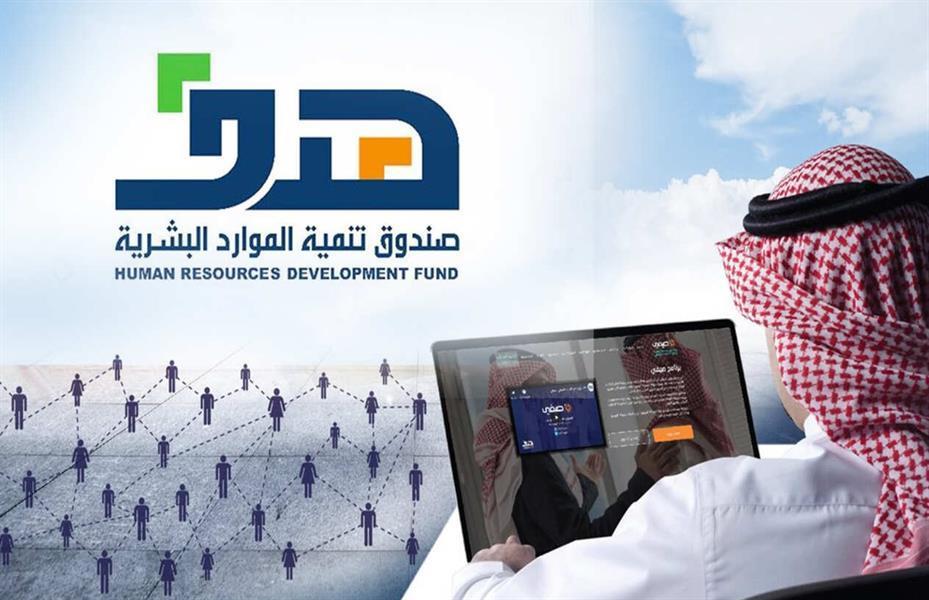"""""""هدف"""" يدعم توظيف أكثر من 26 ألف مواطن ومواطنة للعمل بالقطاع الخاص في أبريل"""