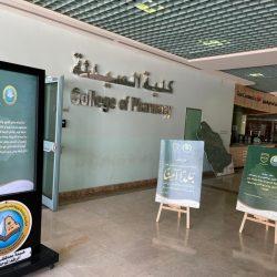 إعلان موعد بدء التقديم الموحد في الجامعات والكليات التقنية بالرياض
