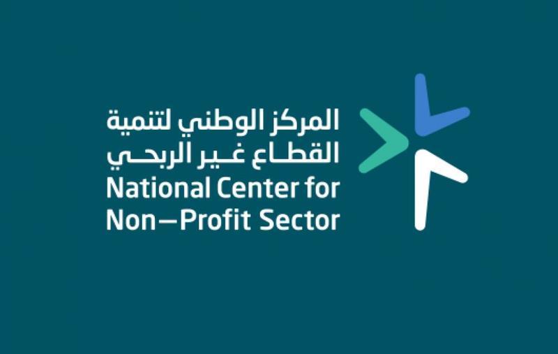 """نقل اختصاصات ومهام القطاع غير الربحي من """"الموارد البشرية"""" إلى مركز جديد"""