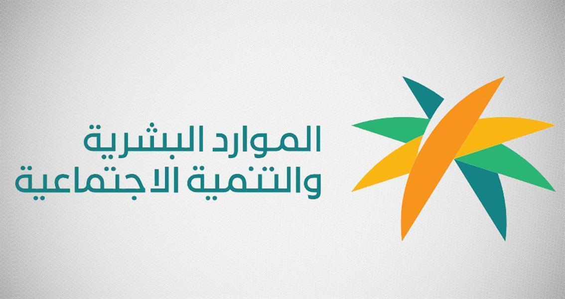 """""""الموارد البشرية"""" توقع مذكرة تفاهم مع البنك المركزي السعودي لتوطين القطاعات التي يشرف عليها"""