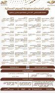 جامعة الأمير سطام تعلن عن 28 برنامج دراسات عليا مدفوع الرسوم لمرحلة الماجستير