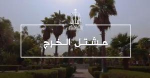 دارة مكتبة الملك عبدالعزيز: مشتل الخرج قرينًا لذكريات عوائل العاصمة الرياض