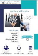 إدارة الموارد البشرية بتعليم الخرج تعلن عن تقديم دورة تدريبية بعنوان ( قوة التأثير في بيئة العمل)