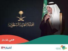 بالفيديو.. قصيدة جديدة للأمير خالد الفيصل بمناسبة اليوم الوطني