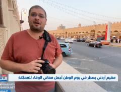 شاهد.. مقيم أردني يُسطر أجمل معاني الوفاء للمملكة في اليوم الوطني