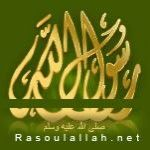 الأنتهاء من أكبر موقع للرسول صلى الله عليه وسلم على شبكة الانترنت