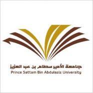 آلية تنظيم العملية التعليمية والأكاديمية في جامعة الأمير سطام