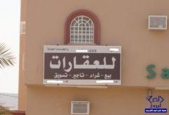 مواطنون مستاؤون من الأجانب الذين يديرون مكاتب العقار بالخرج وكأنهم ملاكها