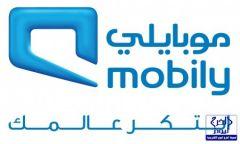 موبايلي تدعم قطاع الأعمال بخدمات الحوسبة السحابية الخاصة