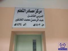 اطلاق اسم الخنفور على مصادر التعلم في مدرسة علي بن ابي طالب وبرامج التربية الخاصة