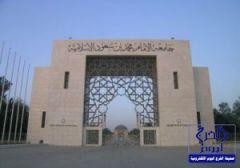 فتح باب القبول للماجستير والدكتوراه الموازي بجامعة الإمام