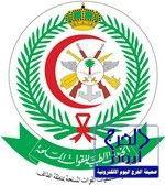 وظائف شاغرة بمستشفيات القوات المسلحة بمنطقة الطائف