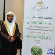 تحفيظ الرياض تستعد لإطلاق مسابقة الإتقان الأولى لحفظ القرآن الكريم
