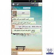 مواطن بالسهباء يروي معاناته منذ عام مع خدمة واتساب 940 ببلدية الخرج