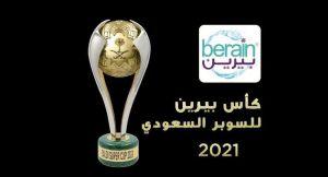 بالفيديو.. الكشف عن كأس بيرين للسوبر السعودي