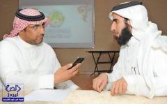 المدرب ياسر الحزيمي : تفاجأت بالخرج .. ومنبر مركز الهداية هو منبر التدريب المتميز لأهالي الخرج
