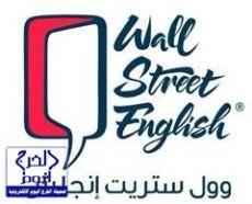 معهد وول ستريت يفتتح أول فروعه بطريق الملك عبدالله بالخرج