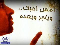 MBC: نؤيد مفتي السعودية في «زنا المحارم» .. وهذه حقيقة المشهد المتداول