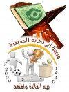 حفل افتتاح مدرسة أبي دجانة الصيفية اليوم