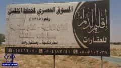 مؤسسة إقليم الدلم لتسويق العقار والمقاولات والصيانة و25 عاما من العطاء