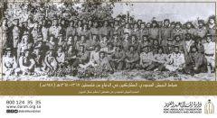 """""""دارة الملك عبدالعزيز"""" تنشر صورة للضباط السعوديين المشاركين في حرب فلسطين 1948"""
