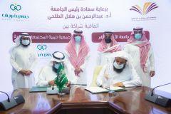 توقيع اتفاقية شراكة بين أوقاف جامعة الأمير سطام بن عبدالعزيز و جمعية ريف الخيرية
