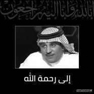 """""""المسحل"""" ورابطة المحترفين و""""النصر"""" ينعون طارق بن طالب"""
