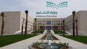 """""""التعليم"""" تعلن آلية الاختبارات النهائية للفصل الدراسي الأول لطلاب وطالبات التعليم العام"""